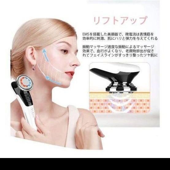 温冷美顔器 超音波 多機能美顔器 イオン導入・導出 EMS微電流 音波振動