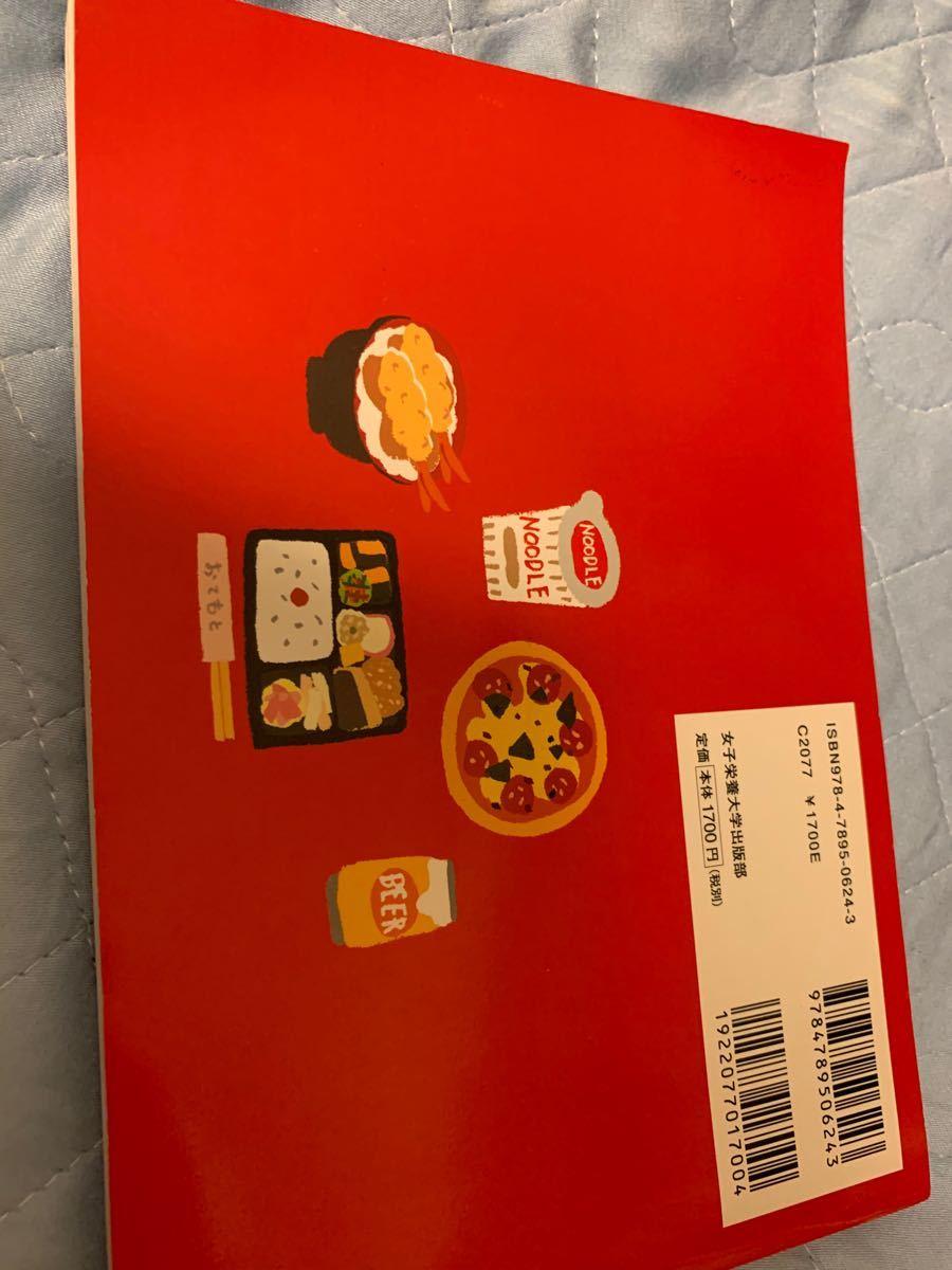 毎日の食事のカロリ-ガイド 新しい「日本食品標準成分表2010」対応