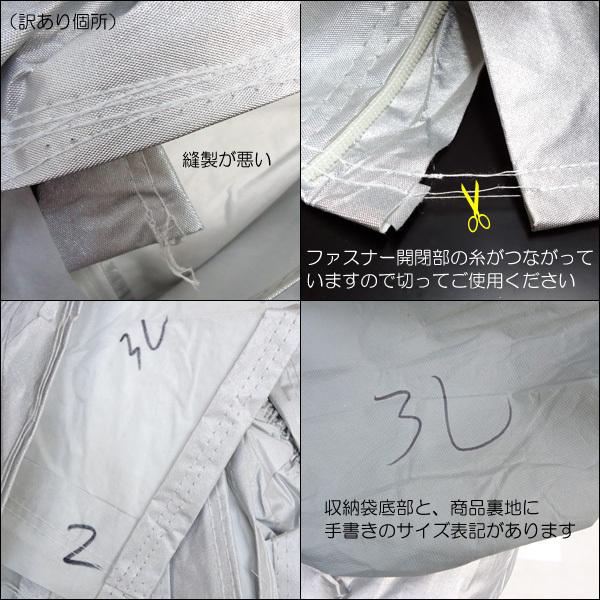 [訳あり] カーカバー 汎用 カーボディーカバー [3L] 4層構造 裏起毛 反射ライン 右ドア部開閉可 収納袋付/21_画像8