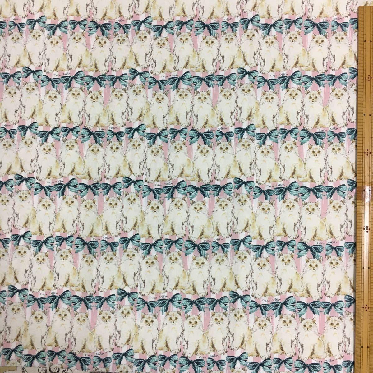 綿シーチング:ねこリボン柄グリーン:生地幅半分×50    生地ハギレ