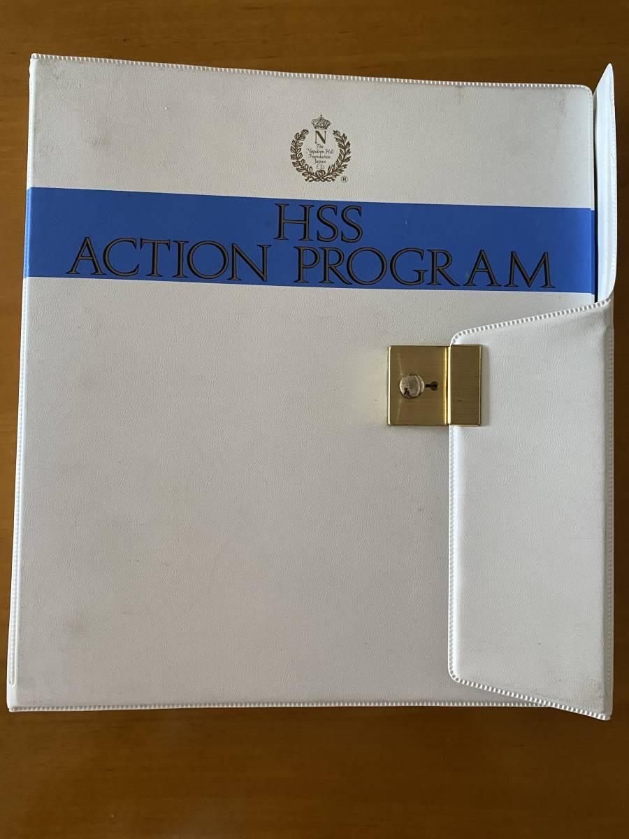 成功の秘訣 HSSプログラム ナポレオン・ヒル テキスト2冊+α  自己啓発 成功ノウハウ 超おまけ付き