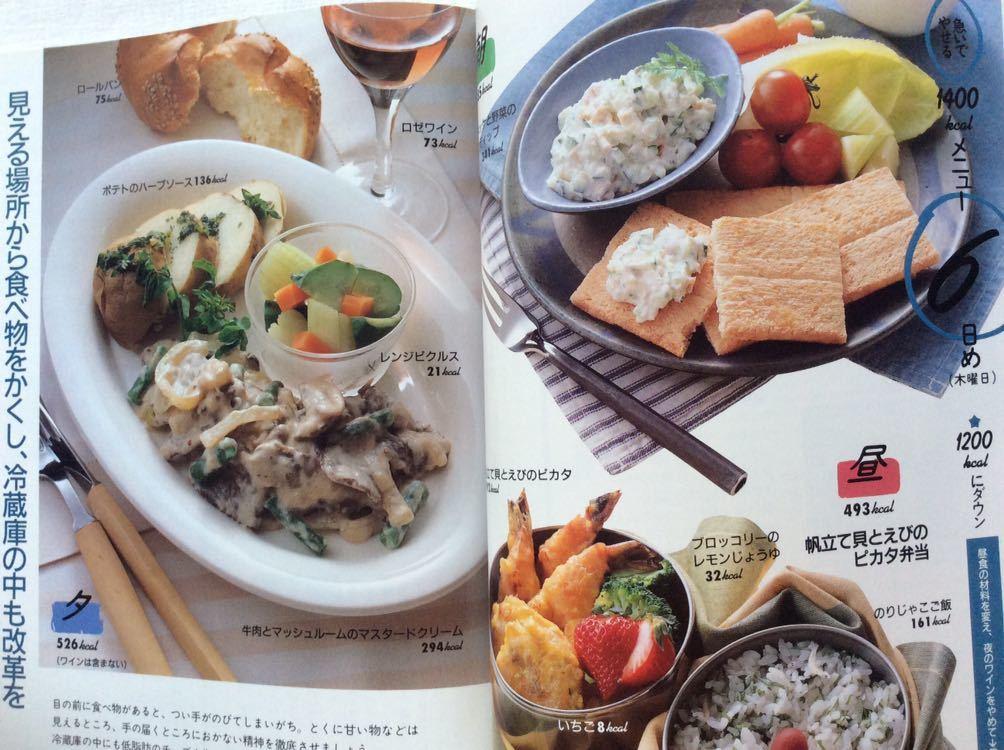 料理本■ARTBOOK_FLEAMA■ B4-035 ★ 送料無料 竹内冨貴子のワンポイントダイエット 何度チャレンジしても失敗するあなたに レシピ付き