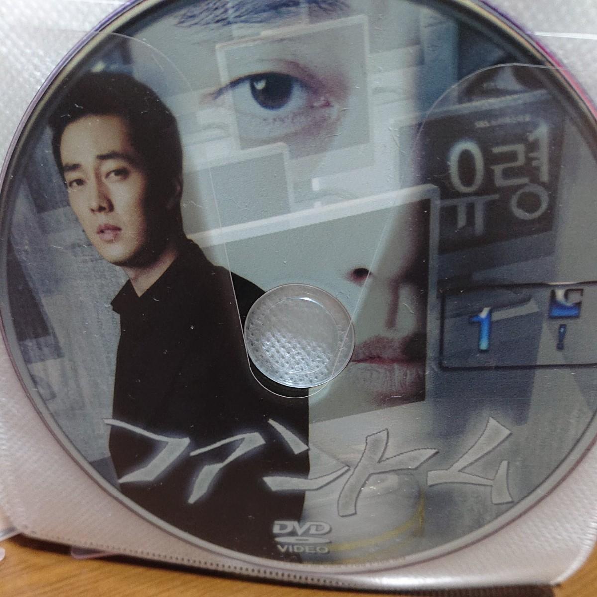 韓国ドラマ【ファントム】全話◆DVD