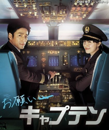 韓国ドラマ【お願いキャプテン】全話◆DVD