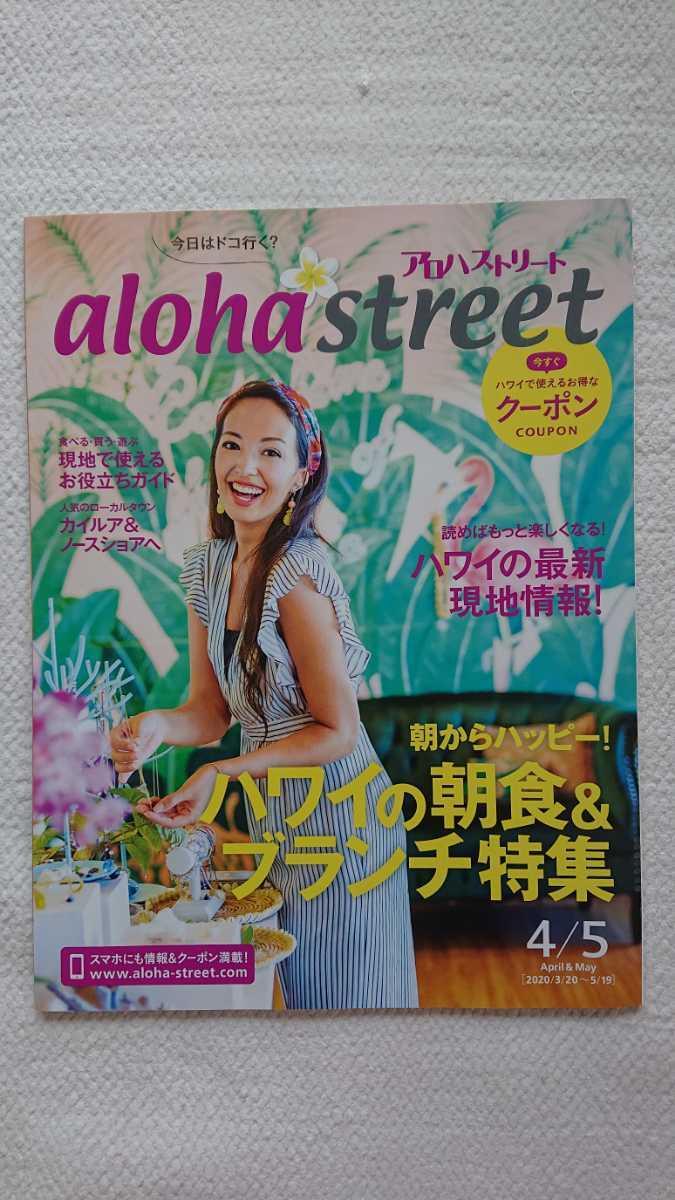 ★新品 ハワイ現地情報誌aloha street「朝からハッピー!ハワイの朝食&ブランチ特集」 2020/4/5_画像1