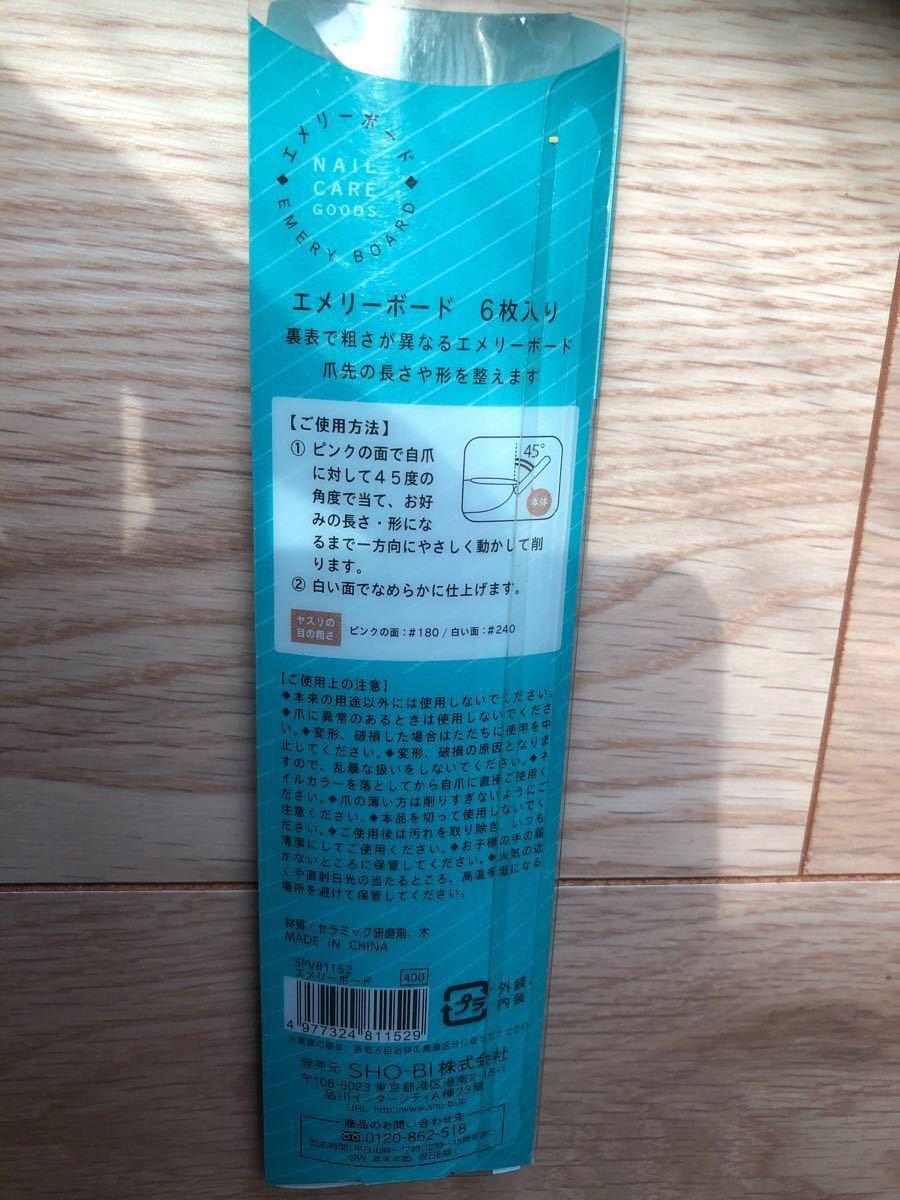ネイル お手入れセット★ ピーリング エメリーボード キューティクルトリマー