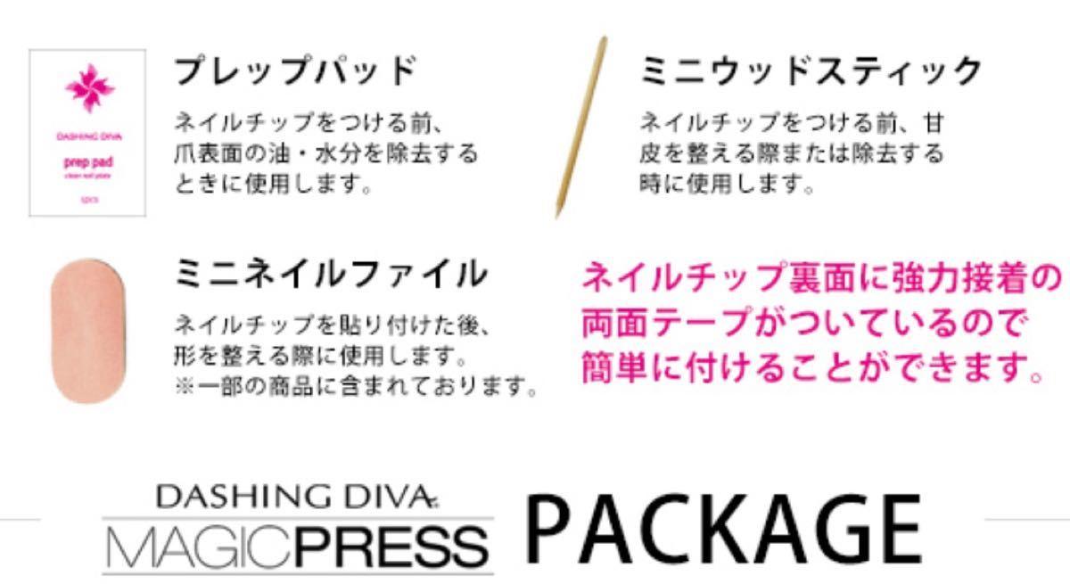 ★★大人気★★ DASHING DIVAのネイルチップ