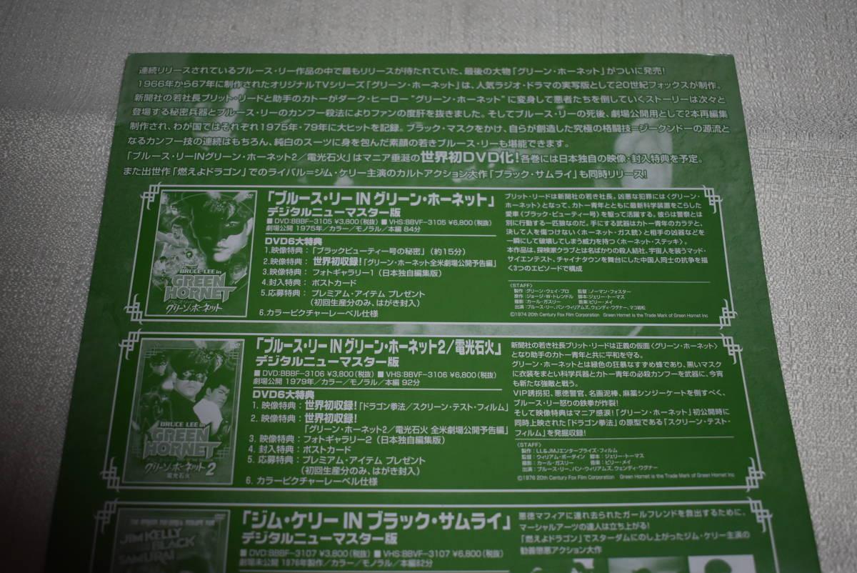 ブルース・リー DVD&ビデオ発売チラシ「ブルース・リーのグリーンホーネット」_画像2