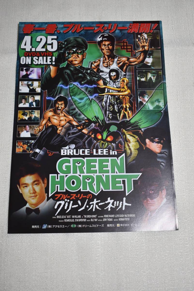 ブルース・リー DVD&ビデオ発売チラシ「ブルース・リーのグリーンホーネット」_画像1