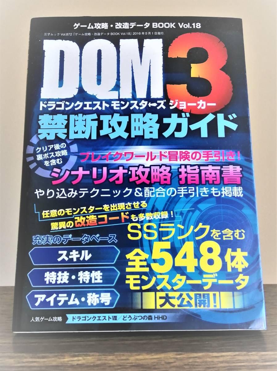 【送料無料】ドラゴンクエストモンスターズ ジョーカー3 禁断攻略ガイド BOOK