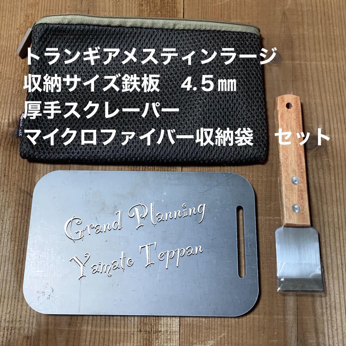 トランギア メスティン ラージ 収納サイズ 鉄板 4.5ミリ スクレーパー 収納袋 セット