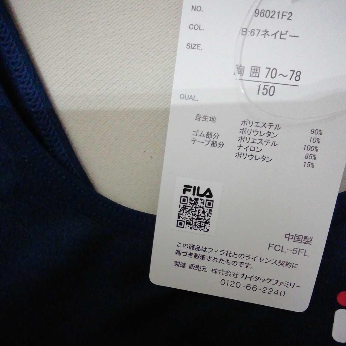 新品 タグ付き FILA スポーツ ブラ (ハーフトップ?ブラトップ?) 150サイズ