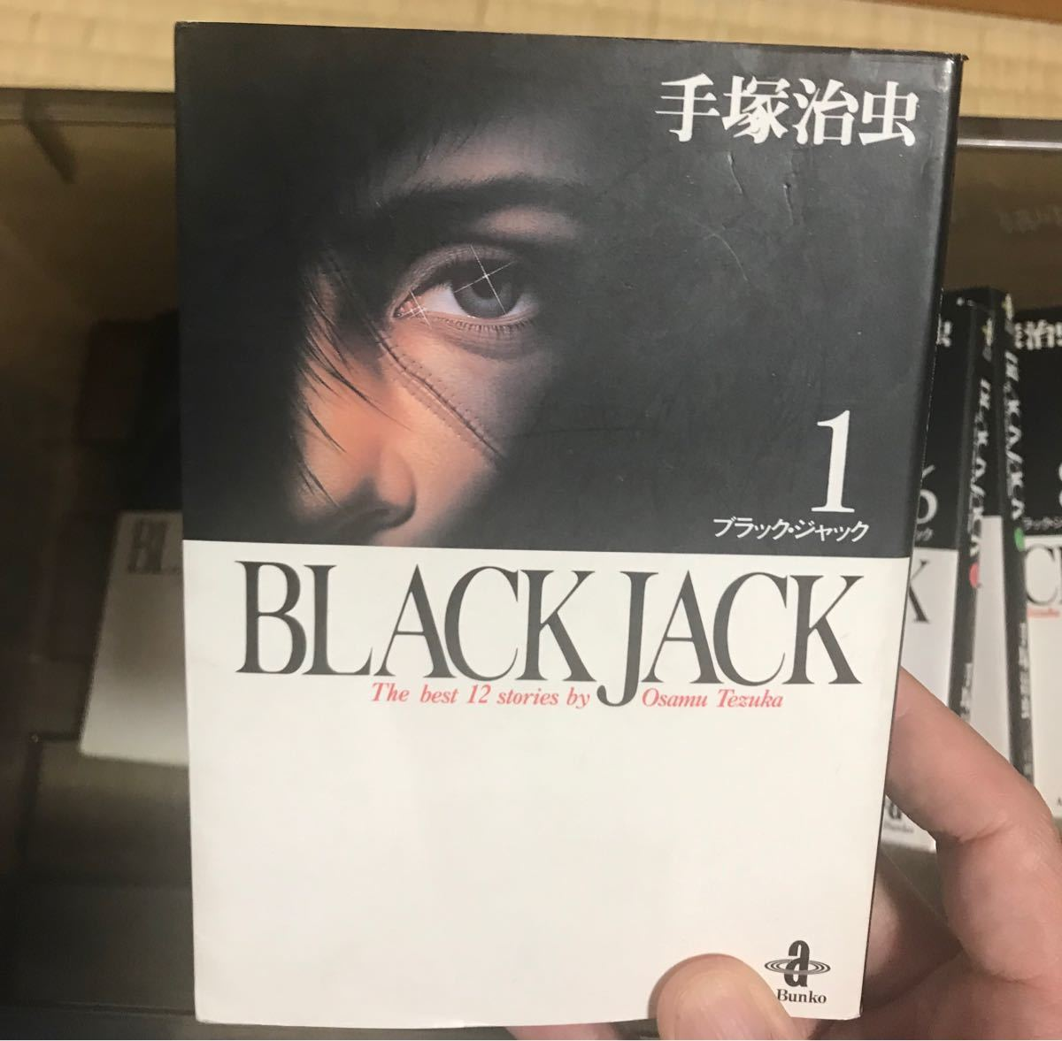 ブラックジャック Black Jack 1〜10巻