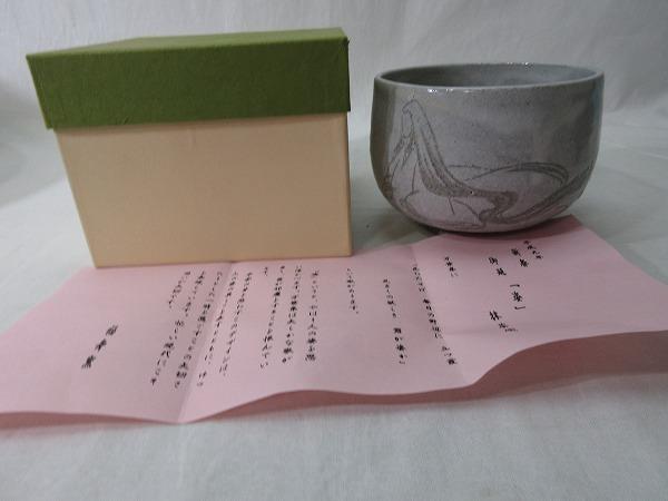 "IF08001 [Heisei Keisuke's Follow ""Fukujisaki Matchaya Morning Paper Box Ceramic Your Ceramic Box] Veterar Tea Barlet Pointed Tea Course Chateau Tea Tea Tea Protection III I"