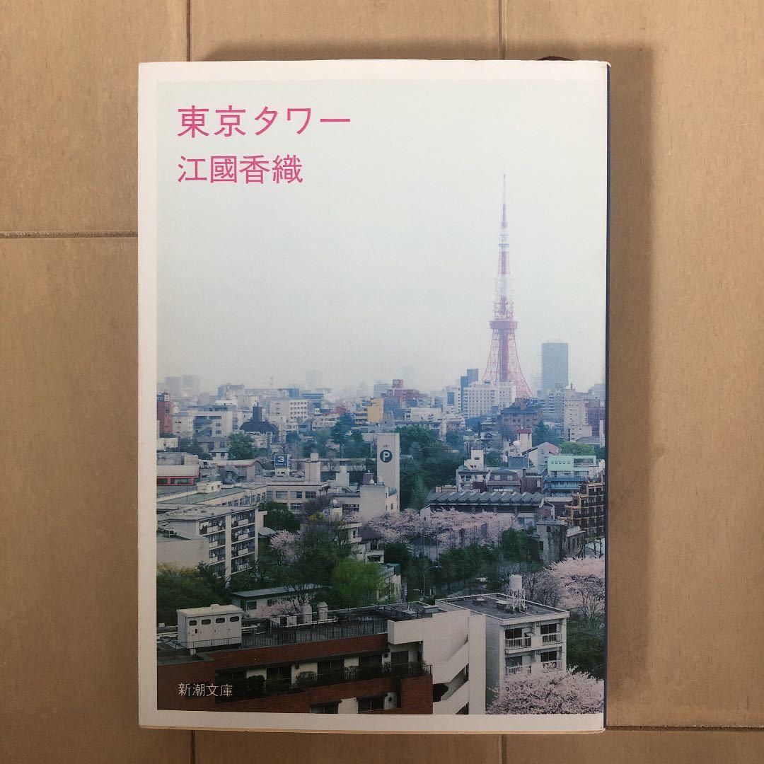 東京タワー 江國香織