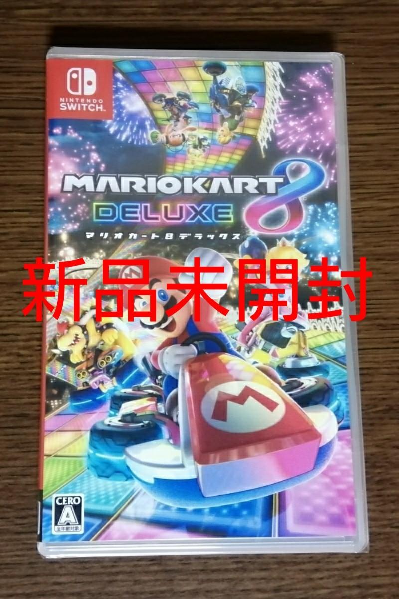 新品未開封 マリオカート8デラックス Nintendo Switchソフト