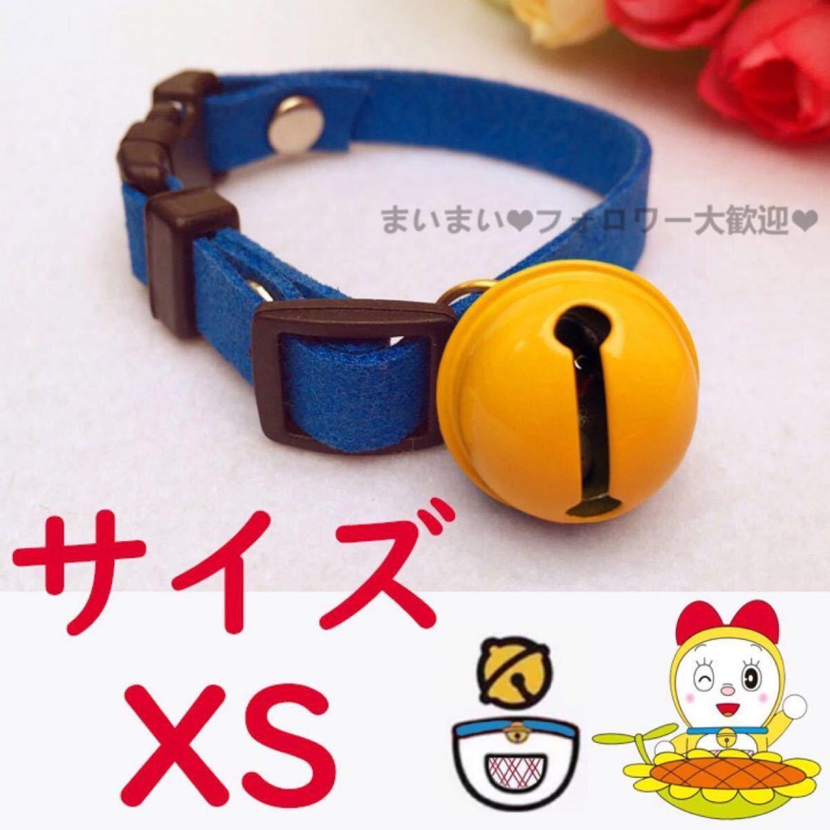新品 ペット用  首輪  猫ちゃん 犬 サイズXS ドラミちゃん風 青 ブルー