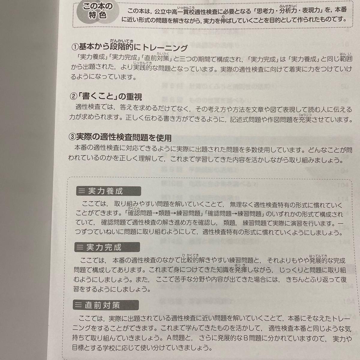 中高一貫校 問題集 速習と完成 理系 完成編 塾専売品★