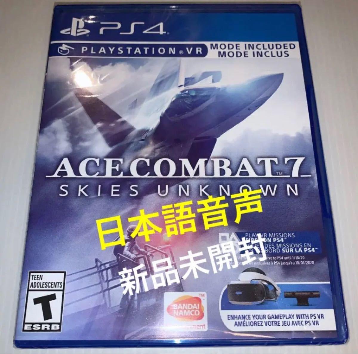 ACE COMBAT7 エースコンバット7 ps4 ソフト 北米版 新品未開封