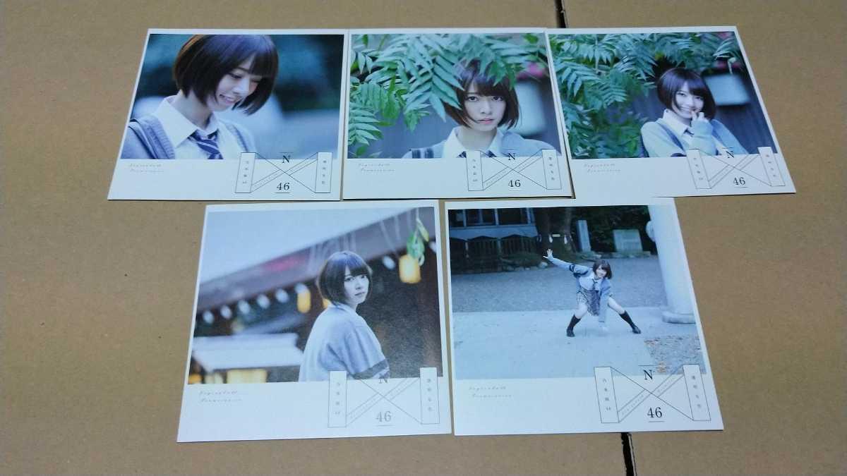 乃木坂46 橋本奈々未 透明な色 アナザージャケット 5種コンプ