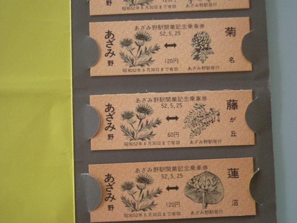 ★   東京急行  あざみ野駅開業記念乗車券 硬券5枚セット  昭和52年5月25日 _画像5