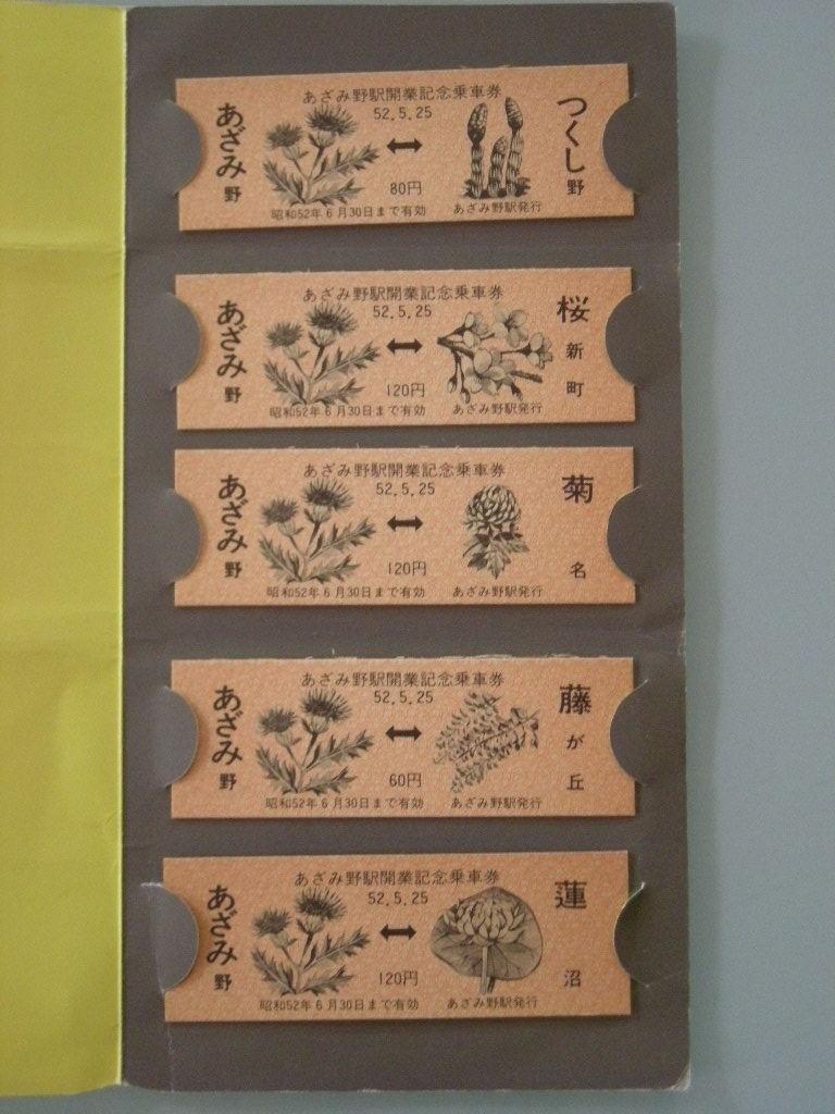 ★   東京急行  あざみ野駅開業記念乗車券 硬券5枚セット  昭和52年5月25日 _画像3
