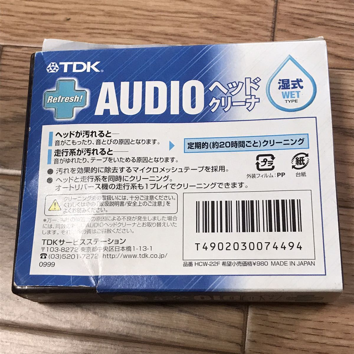 TDK オーディオヘッドクリーナー HCW-22F_画像2