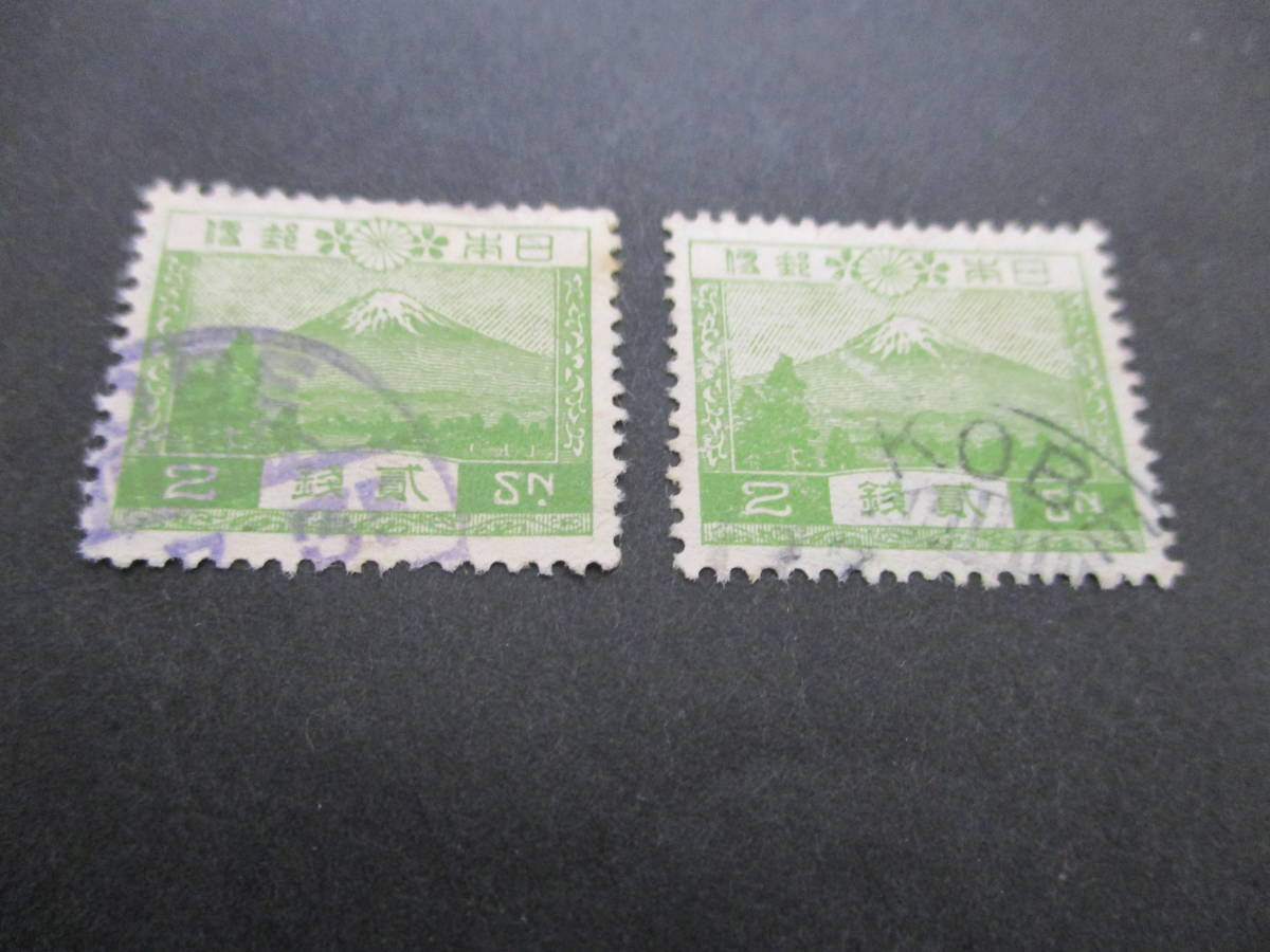 風景切手2銭「富士山」KOBE欧文印付使用済2枚A級_画像1