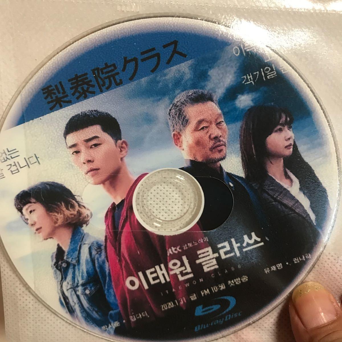 クラス dvd イテウォン