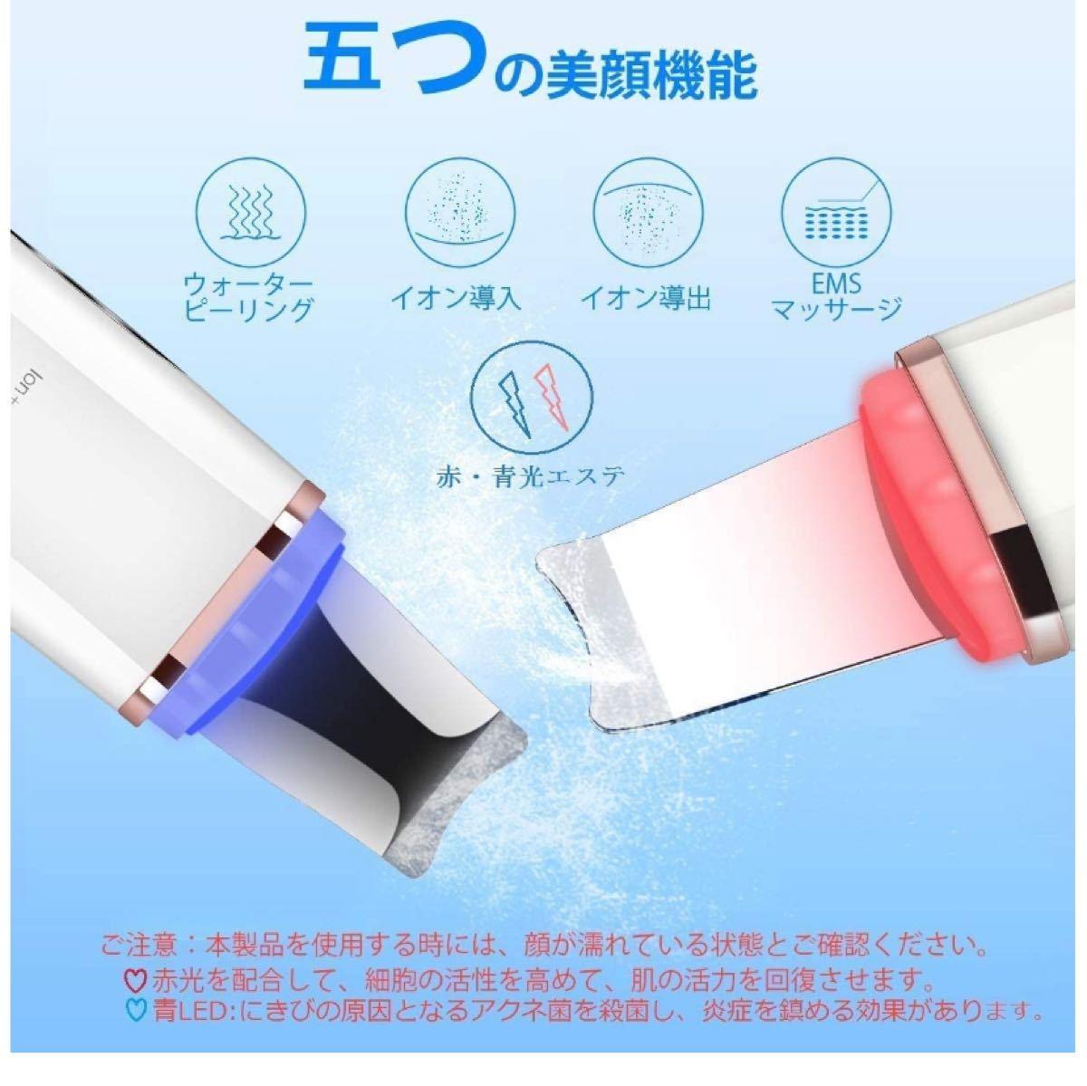 【超音波ピーリング+イオン美顔器】