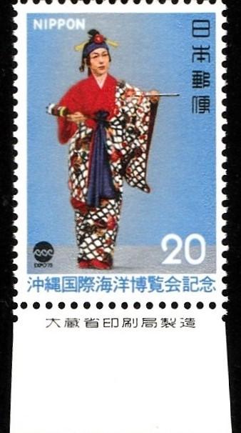 大蔵印刷製造付切手 1975年 沖縄国際海洋博覧会記念