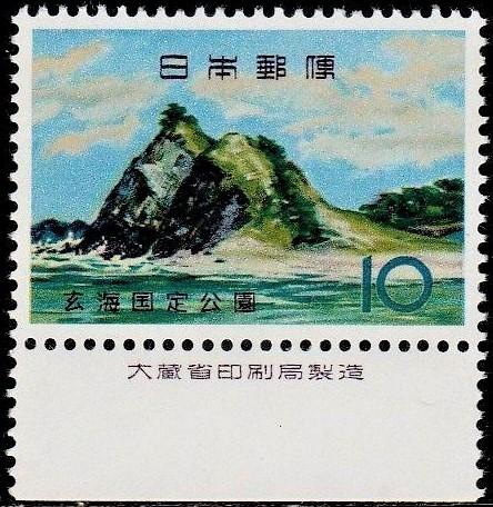 大蔵印刷製造付切手 玄海国定公園・芥屋の大門 19