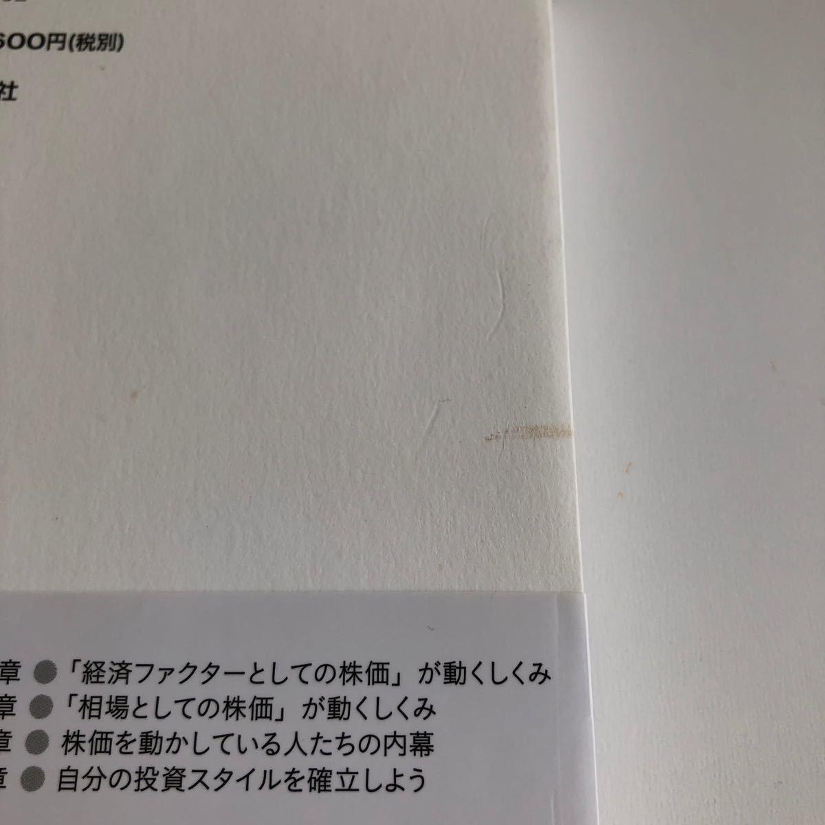 本当にわかる株式相場 株式市場 企業価値 株価 土屋敦子 ビジネス書 本