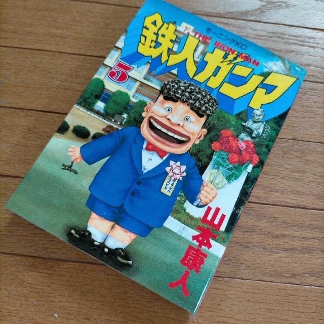 コミックスAA☆「鉄人ガンマ 5」山本康人