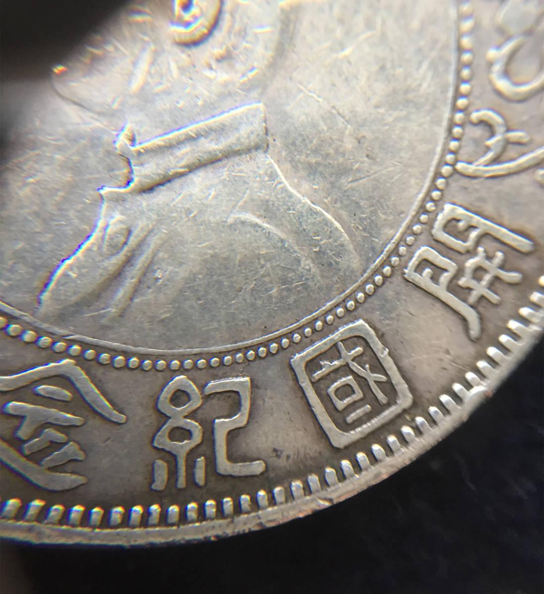 中国 中華民国 孫文 開国記念幣 1円 壹圓 ONE DOLLAR 銀貨 硬貨 古銭 コイン_画像5