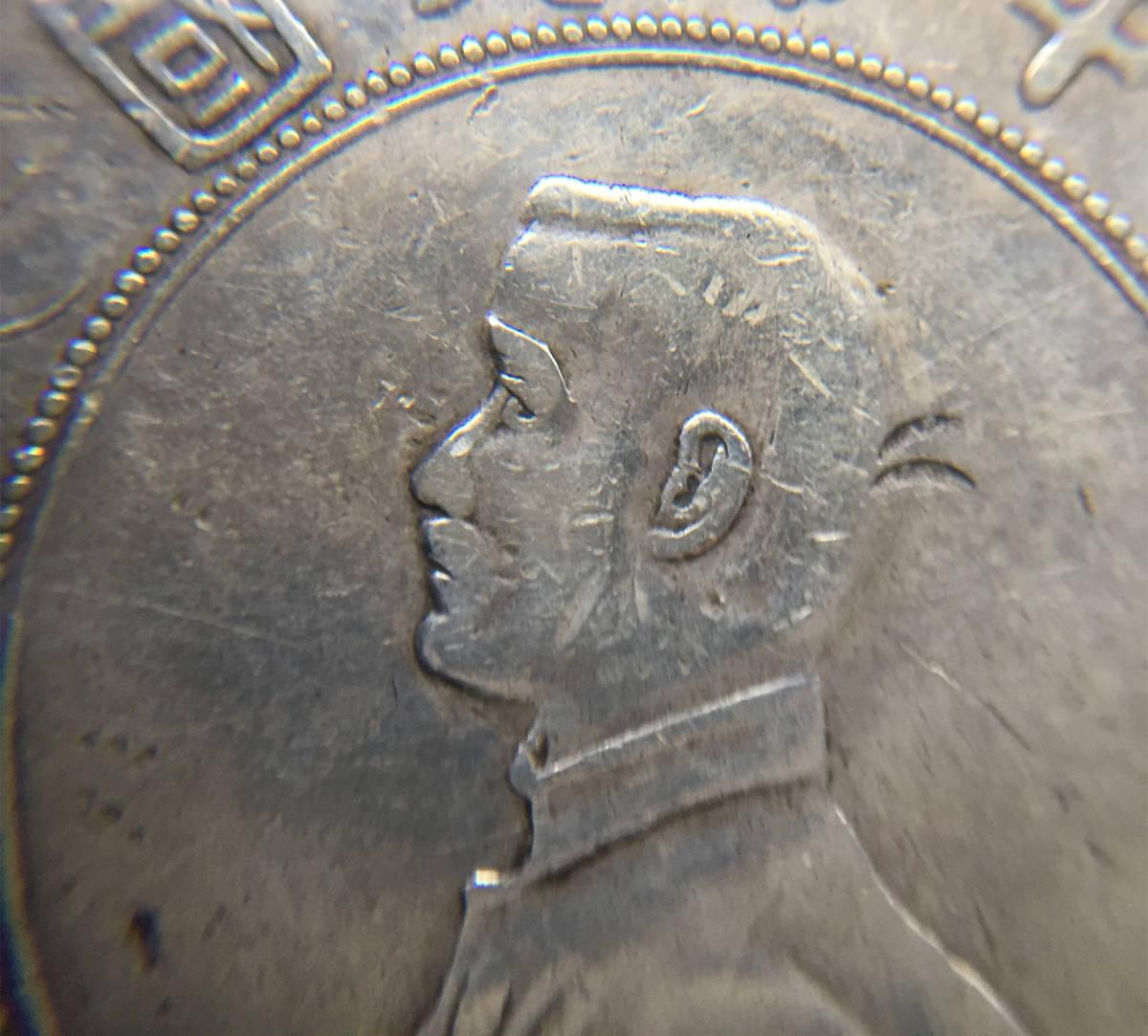 中国 中華民国 孫文 開国記念幣 1円 壹圓 ONE DOLLAR 銀貨 硬貨 古銭 コイン_画像6