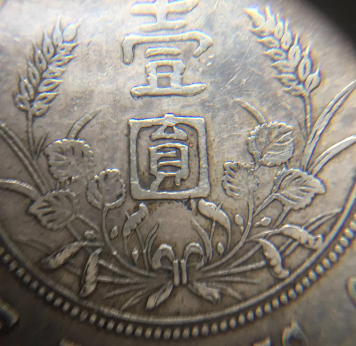 中国 中華民国 孫文 開国記念幣 1円 壹圓 ONE DOLLAR 銀貨 硬貨 古銭 コイン_画像7