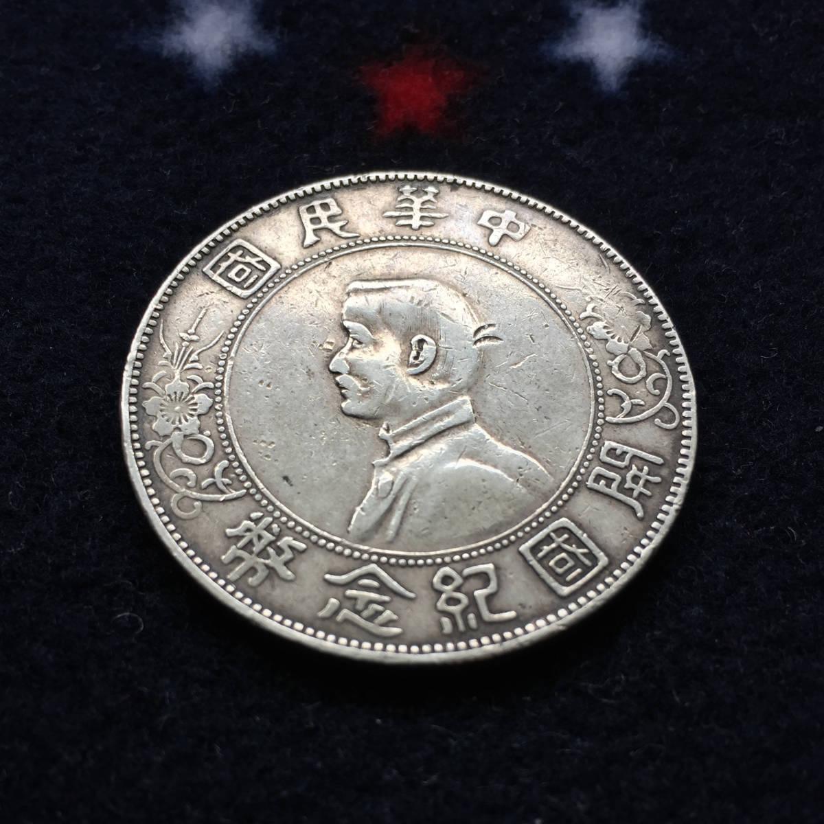 中国 中華民国 孫文 開国記念幣 1円 壹圓 ONE DOLLAR 銀貨 硬貨 古銭 コイン_画像1