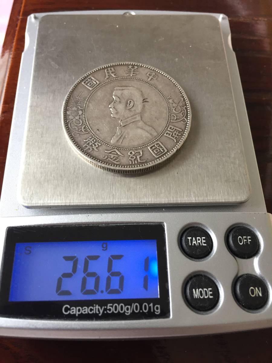 中国 中華民国 孫文 開国記念幣 1円 壹圓 ONE DOLLAR 銀貨 硬貨 古銭 コイン_画像9
