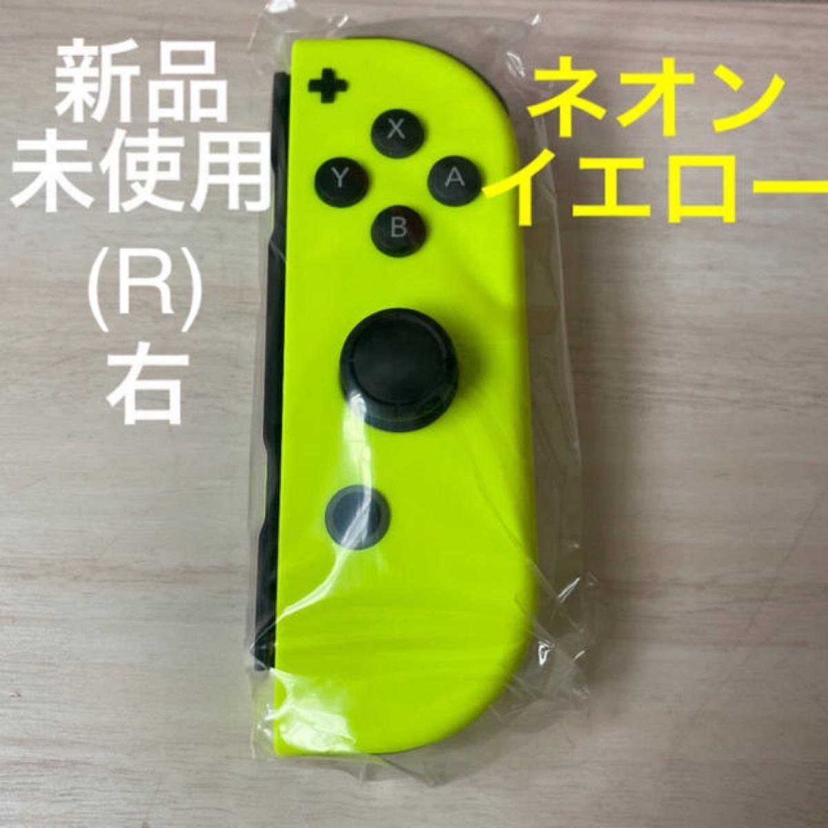 Switchジョイコン(R)右 ネオンイエロー