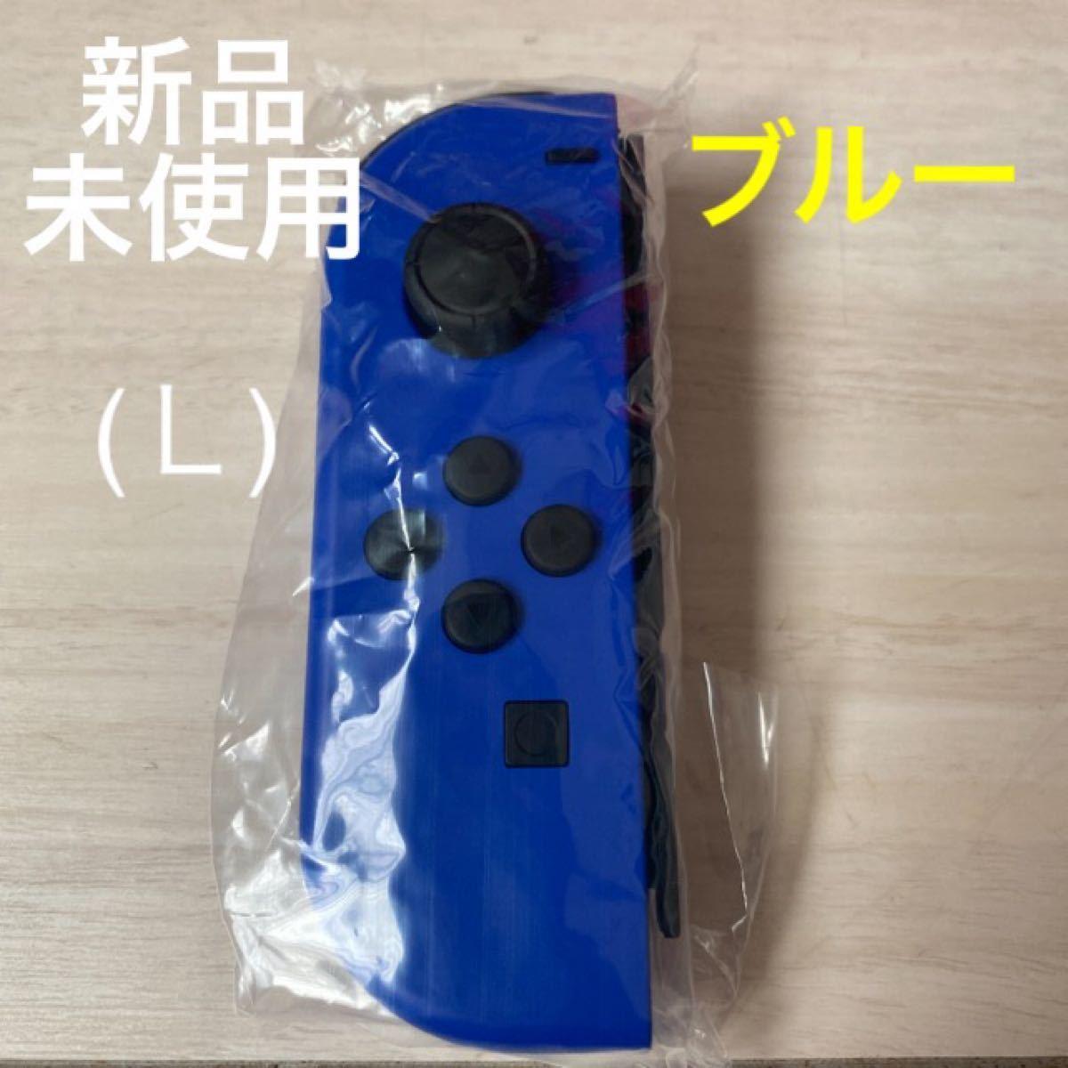 Switchジョイコン(L)左 ブルー