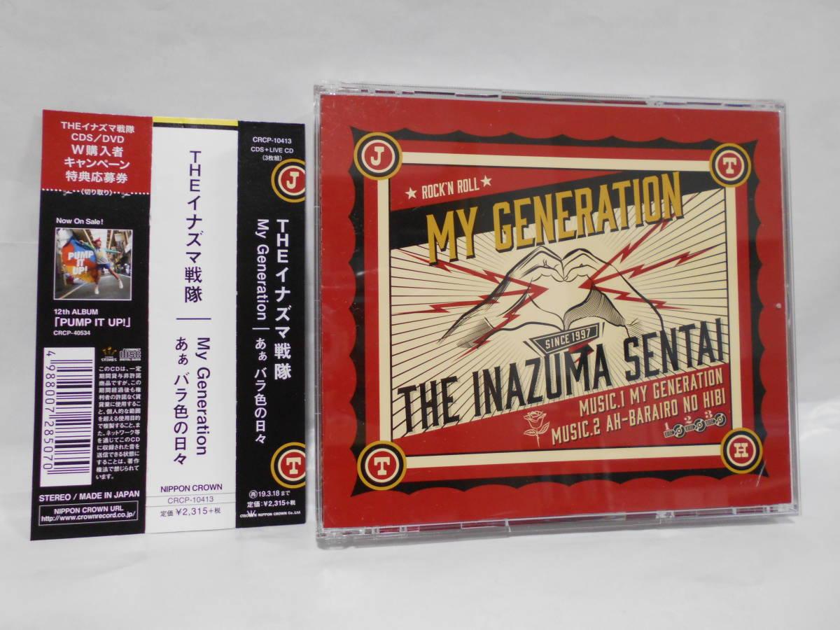 【3枚組】THEイナズマ戦隊 My Generation あぁ バラ色の日々 CD 盤面きれい 帯付_画像1