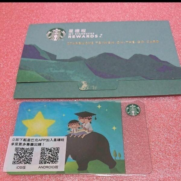 台湾 スタバカード 紙ケースつき スターバックスカード STARBUCKS