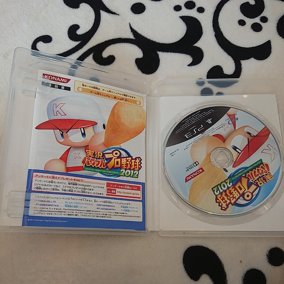 PS3 パワフル野球実況  PS3ソフト