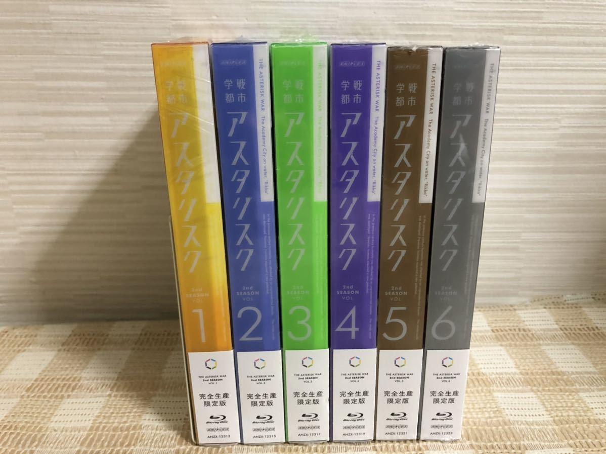 未開封 学戦都市アスタリスク 2nd Season 全6巻セットBlu-ray 即決 送料無料