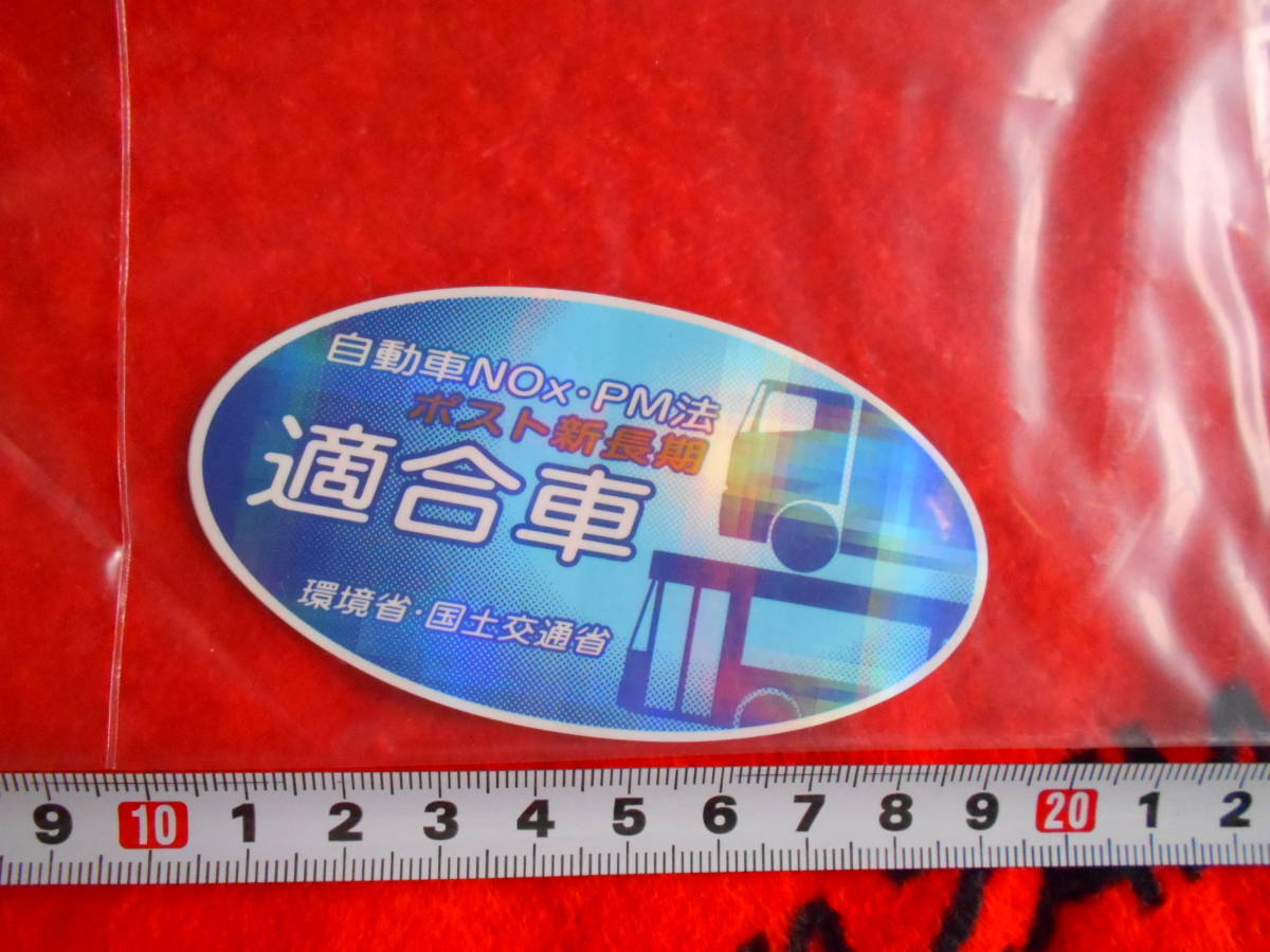 自動車NOx・PM法適合車ステッカー HINO ISUZU FUSO UD トラック 未使用 未開封_画像1