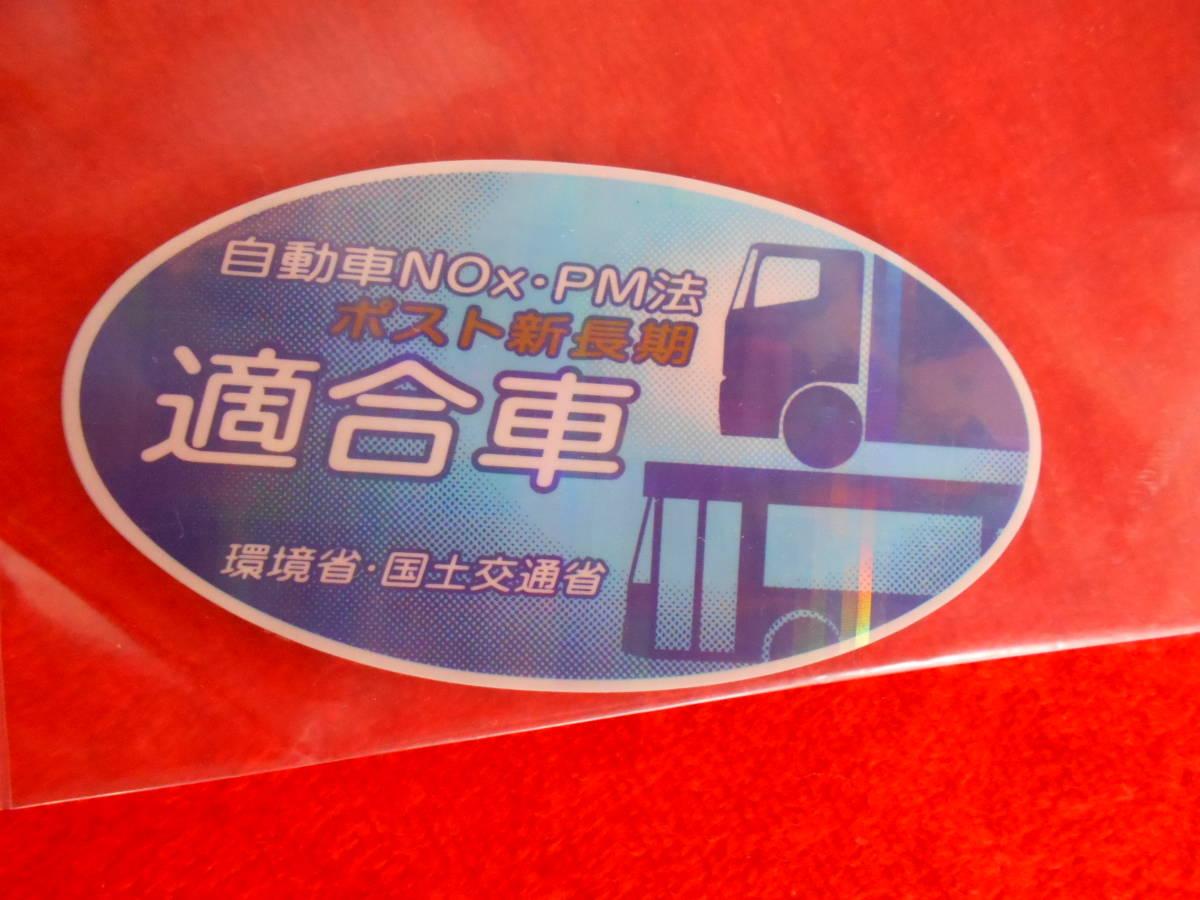 自動車NOx・PM法適合車ステッカー HINO ISUZU FUSO UD トラック 未使用 未開封_画像2