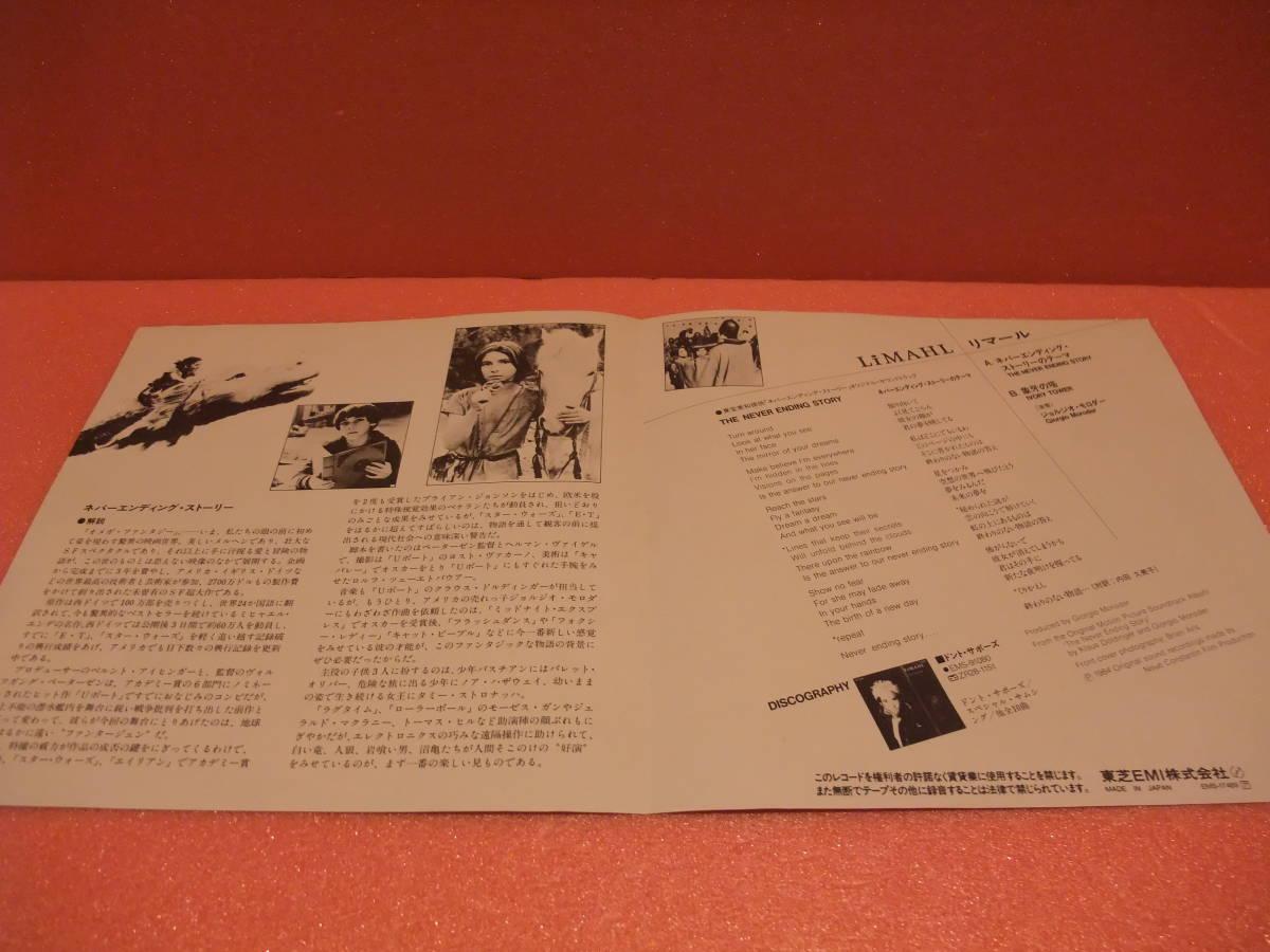 """7"""" O.S.T. リマール LIMAHL / ネバーエンディング・ストーリーのテーマ / 象牙の塔 / ジョルジオ・モロダー GIORGIO MORODER_画像4"""