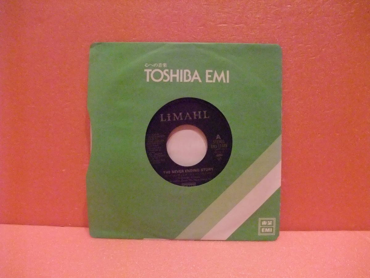 """7"""" O.S.T. リマール LIMAHL / ネバーエンディング・ストーリーのテーマ / 象牙の塔 / ジョルジオ・モロダー GIORGIO MORODER_画像3"""