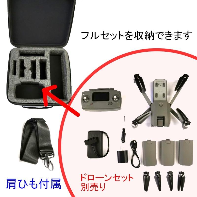 RSプロダクト 専用ケース MJX MEW4-PRO専用 収納力抜群 肩ひも付き ドローン ケース バッグ収納